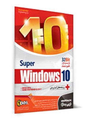 نرم افزار Super Windows 10 32 Bit