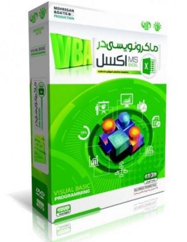 نرم افزار ماکرونویسی در اکسل VBA