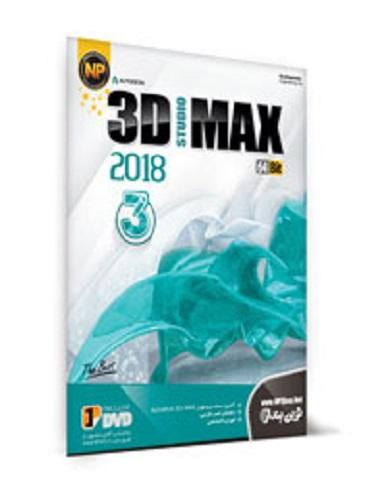 نرم افزار 3D STUDIO MAX 2018 64Bit