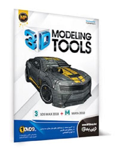 نرم افزار 3D Modeling Tools