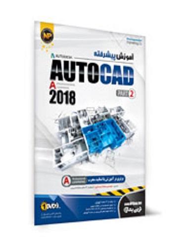 نرم افزار آموزش پیشرفته AutoCAD 2018 Part 2