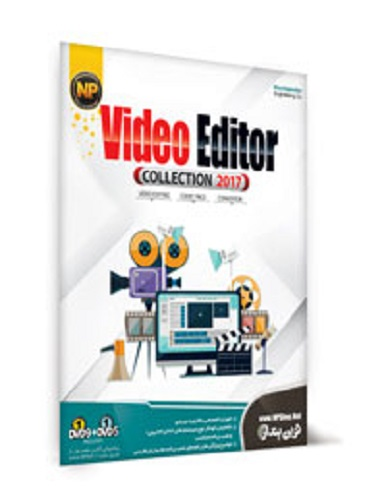 نرم افزار 2017 Video Editor Collection