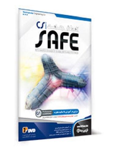 نرم افزار آموزش جامع SAFE