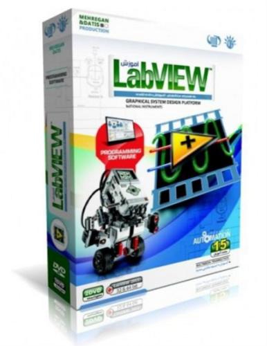 نرم افزار آموزش نرم افزار LabView لب ویو