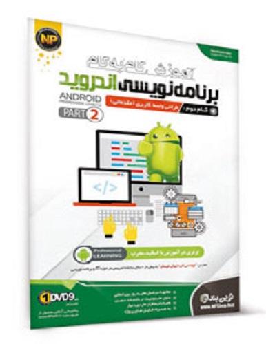 نرم افزار آموزش برنامه نویسی اندروید طراحی رابط کاربری مقدماتی
