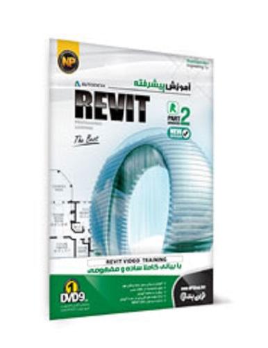 نرم افزار آموزش پیشرفته Revit