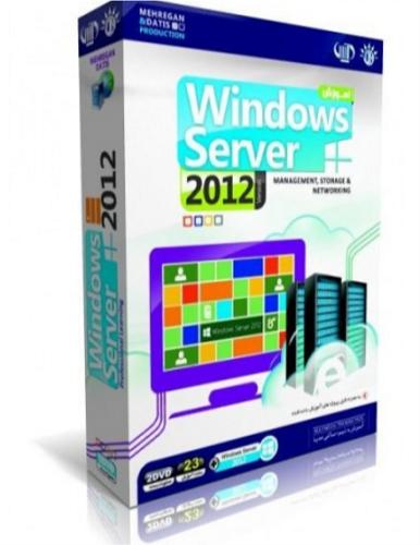نرم افزار آموزش ویندوز سرور Windows Server 2012