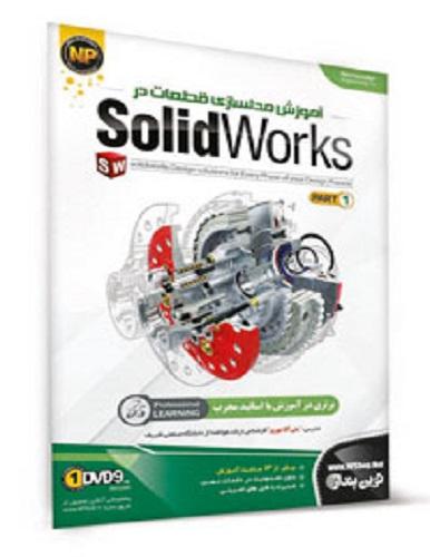 نرم افزار آموزش مدلسازی قطعات در Solidworks پارت 1