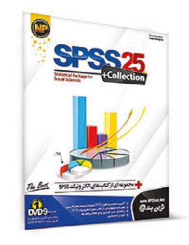 نرم افزار SPSS 25 collection