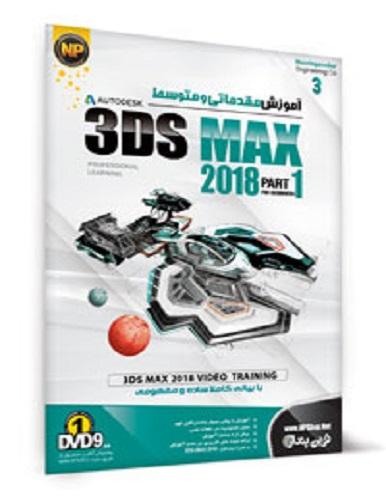 نرم افزار آموزش مقدماتی و متوسط 3Ds MAX 2018