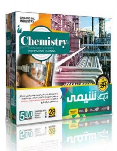 نرم افزار پک آموزش مهندسی شیمی