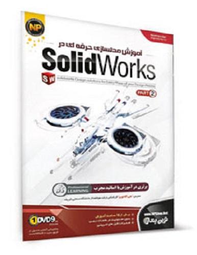 نرم افزار آموزش مدلسازی حرفه ای در Solidworks اول