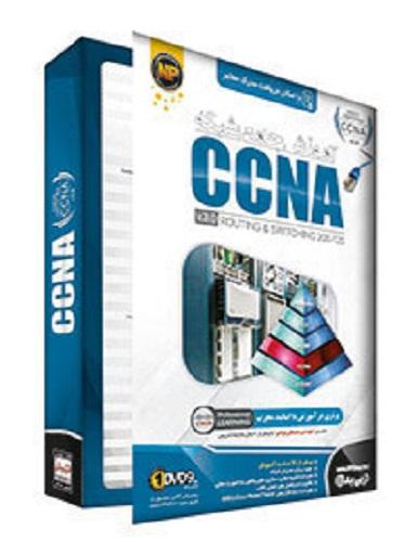 نرم افزار آموزش جامع شبکه CCNA V30