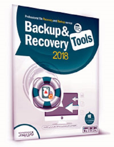 نرم افزار Backup Recovery Tools 2018