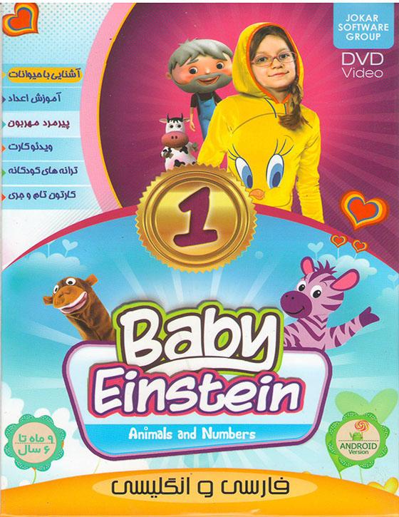 مجموعه صوتی تصویری Baby Einstein آموزش زبان به کودکان قسمت اول
