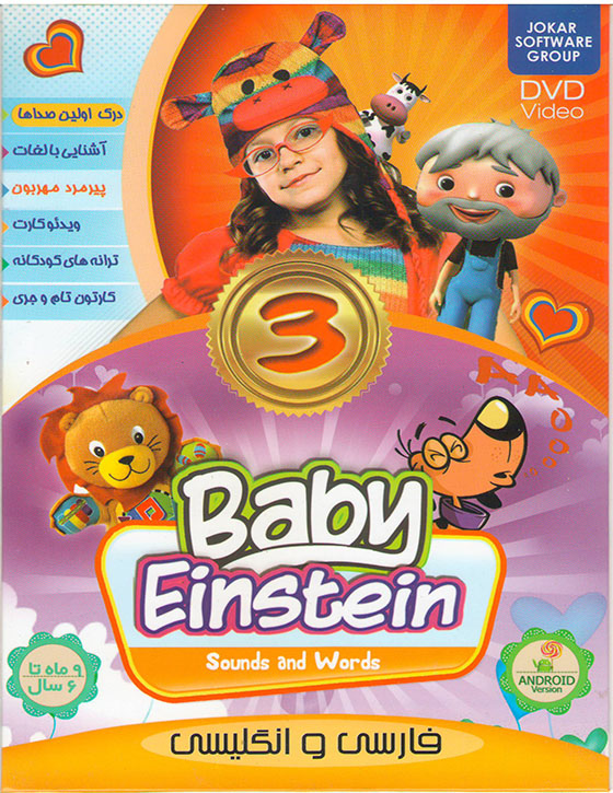 مجموعه صوتی تصویری Baby Einstein آموزش زبان به کودکان قسمت سوم