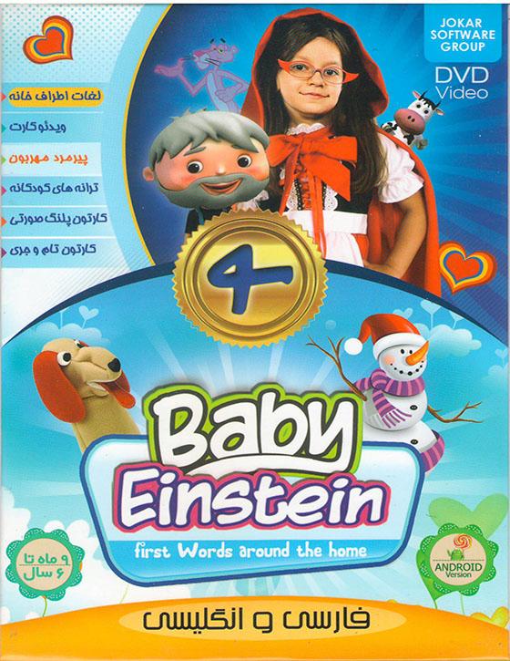 مجموعه صوتی تصویری Baby Einstein آموزش زبان به کودکان قسمت چهارم