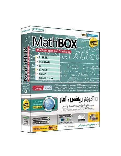 نرم افزار آموزش جامع ریاضی و آمار