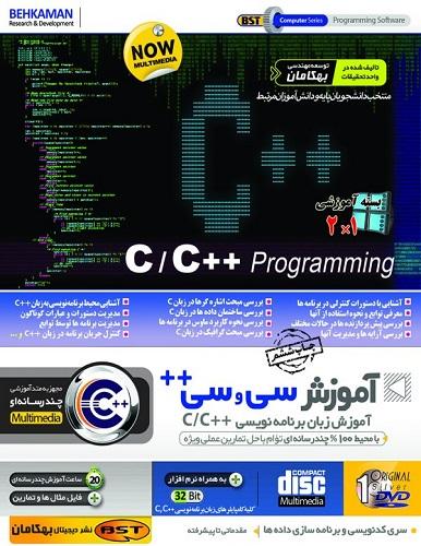 نرم افزار آموزش تصویری و مالتی مدیای C