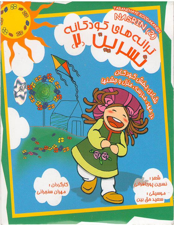 خرید ترانه های کودکانه خاله نسرین قسمت شماره دوم
