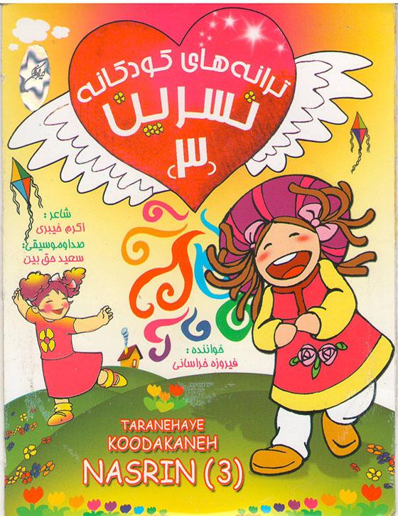 خرید ترانه های کودکانه خاله نسرین قسمت شماره سوم
