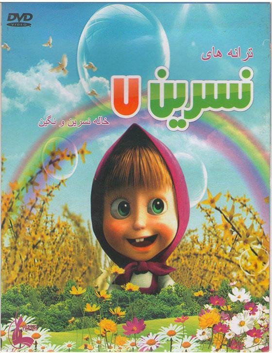 خرید ترانه های کودکانه خاله نسرین قسمت شماره هفتم