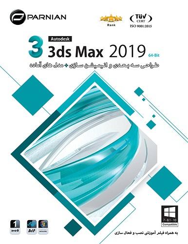 طـراحـی سـه بـعـدی و انـیمـیشـن سـازی 3ds Max 2019