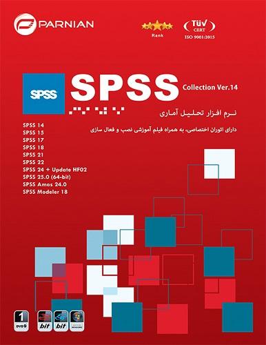 مجموعه کامل نرم افزار تحلیل آماری SPSS Collection