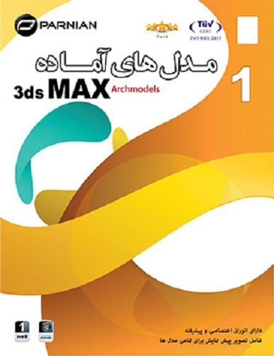مجموعه مدل های آماده 3d Max شماره یک