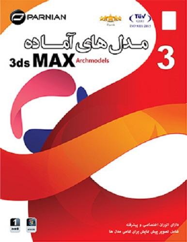 مجموعه مدل های آماده 3d Max شماره سوم
