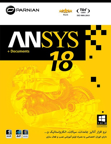 انسیس ANSYS Products 18