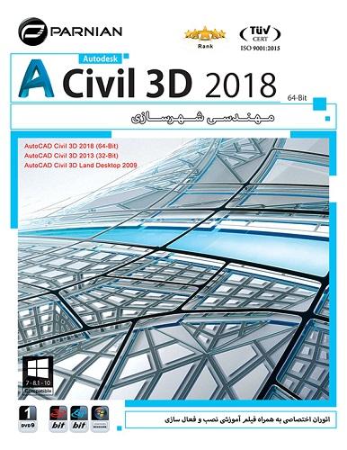 مهندسی شهرسازی Civil 3D 2018