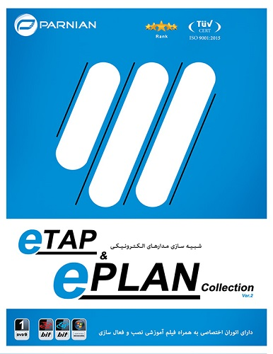 شـبـیـه سـازی مـدارهـای الـکـتـرونـیـکـی EPLAN Collection