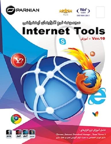 مجموعه نرم افزارهای اینترنت Internet Tools