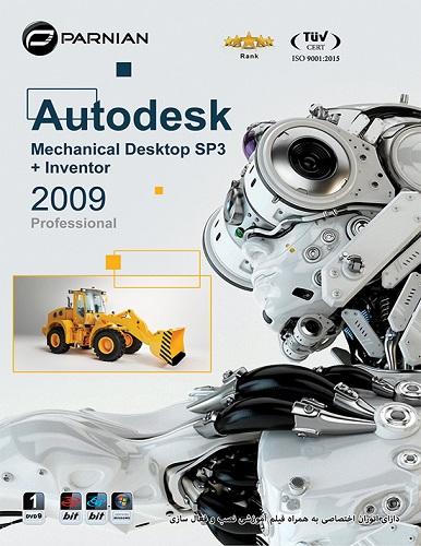 نرم افزار طراحی مهندسی مکانیک Mechanical Desktop 2009 SP3