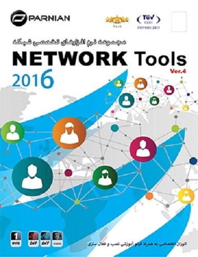 مجموعه نرم افزارهای کاربردی شبکه