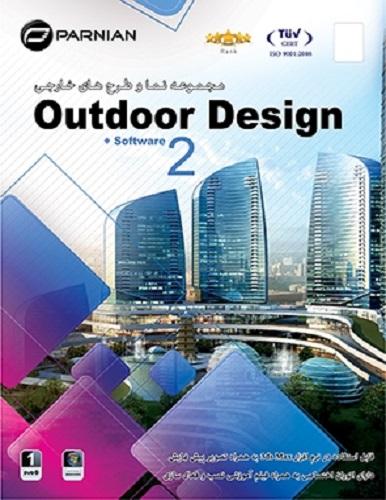طراحی نما و خارج ساختمان 2 Outdoor Design