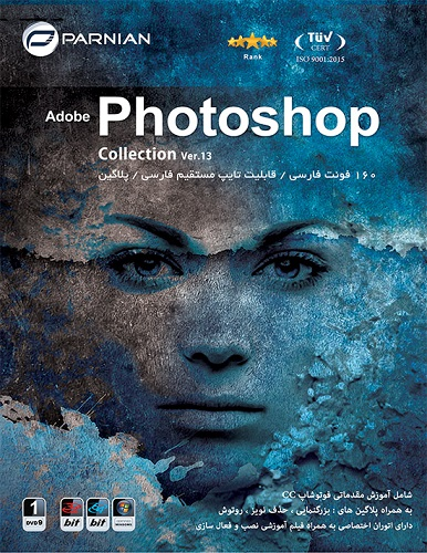 مـجـمـوعـه نـرم افـزاری فـوتوشـاپ ورژن 13 Photoshop Collection