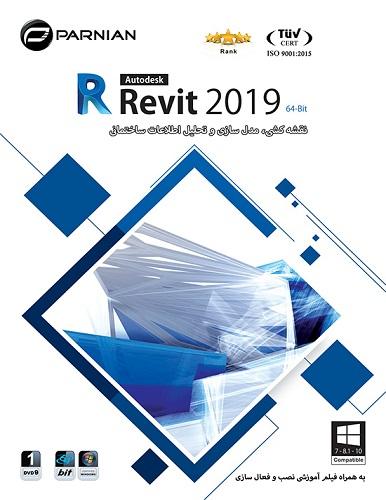 نقشه کشی مدل سازی و تحلیل اطلاعات ساختمانی Revit 2019