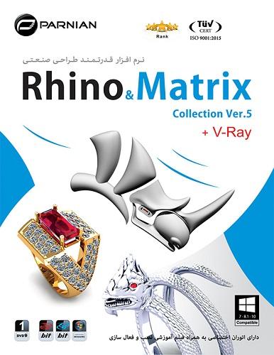 نـرم افـزار قـدرتـمـنـد طـراحـی صنـعـتـی Rhino Matrix VRay 2017