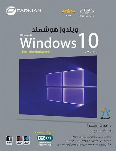 ویندوز 10 هوشمند Smart Windows