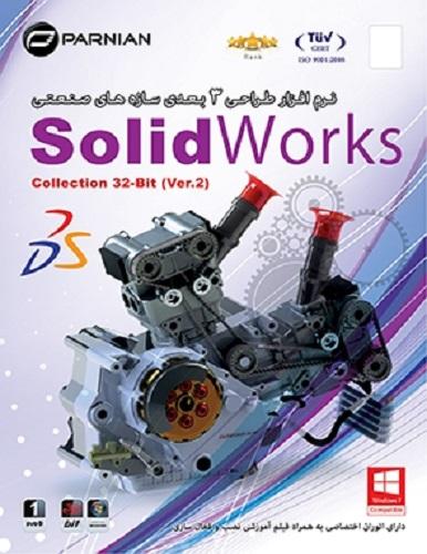 نرم افزار طراحی 3 بعدی سازه های صنعتی Solidworks Collection 32 Bit
