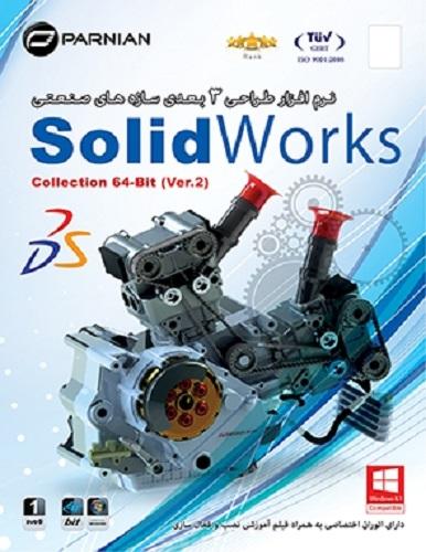 نرم افزار طراحی 3 بعدی سازه های صنعتی Solidworks Collection