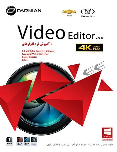 نرم افزارهای ویرایش تصاویر ویدئویی سری 8 Video Editor
