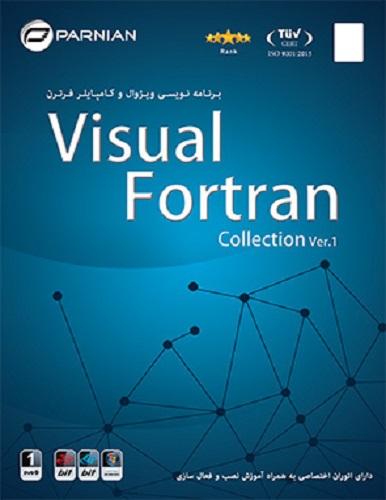 بـرنـامه نـویسـی ویـژوال و کـامپـایلـر فـرتـرن Visual Fortran Collection