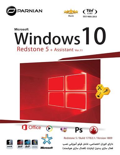 ویندوز 10 بهمراه اسیستنت Windows 10 Redstone 5