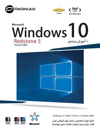 ویندوز 10 رداستون Windows 10 Redstone 5