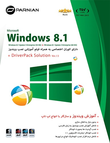 ویندوز 8 درایور Windows DriverPack Solution