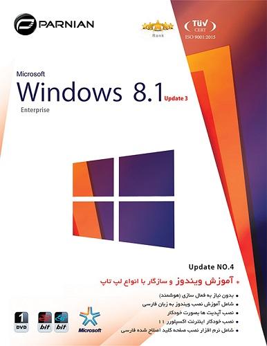 ویندوز 8 آپدیت جدید Windows 8 Update 3 DVD5