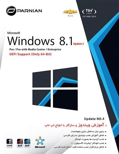 ویندوز 8 آپدیت جدید Windows 8 Update 3